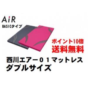 エアー AIR01マットレス BASIC ダブルサイズ 東京西川|shiotafuton