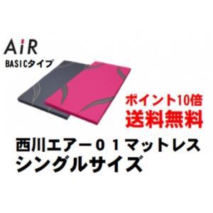 エアー AIR01マットレス BASIC シングルサイズ 東京西川|shiotafuton