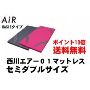 エアー AIR01マットレス BASIC セミダブルサイズ 東京西川|shiotafuton