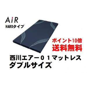 エアー AIR01マットレス HARDタイプ ダブルサイズ 東京西川|shiotafuton