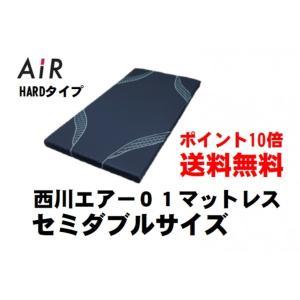 エアー AIR01マットレス HARDタイプ セミダブルサイズ 東京西川|shiotafuton