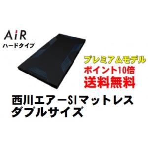 エアー AIRSIマットレス ハードタイプ ダブルサイズ 東京西川|shiotafuton