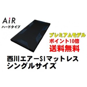 エアー AIRSIマットレス ハードタイプ シングルサイズ 東京西川|shiotafuton
