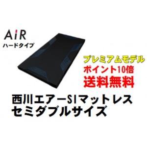 エアー AIRSIマットレス ハードタイプ セミダブルサイズ 東京西川|shiotafuton