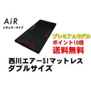 エアー AIRSIマットレス レギュラータイプ ダブルサイズ 東京西川|shiotafuton