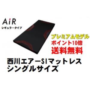 エアー AIRSIマットレス レギュラータイプ シングルサイズ 東京西川|shiotafuton