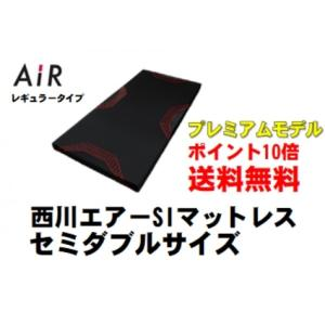 エアー AIRSIマットレス レギュラータイプ セミダブルサイズ 東京西川|shiotafuton