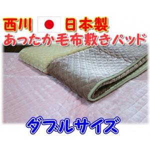 敷き毛布あったか アクリル毛布仕様 ダブルサイズ用 西川製で日本製なので高品質|shiotafuton