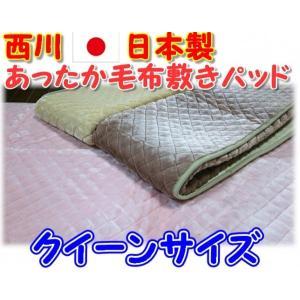 西川 あったか毛布敷きパッド クイーンサイズ 寒い時期におすすめ 日本製/丸洗い可能|shiotafuton