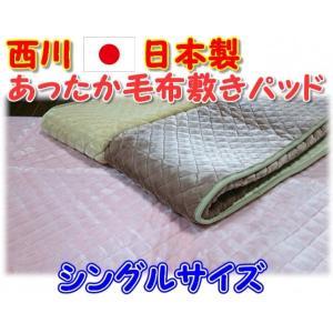 敷き毛布あったか アクリル毛布仕様 シングルサイズ用 西川製で日本製なので高品質|shiotafuton