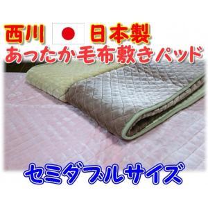 敷き毛布あったか アクリル毛布仕様 セミダブルサイズ用 西川製で日本製なので高品質|shiotafuton