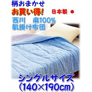 本麻ちぢみ肌掛け布団 シングルサイズ(140×190cm) 西川製で高品質 洗濯できます 日本製 送料無料 柄おまかせ|shiotafuton