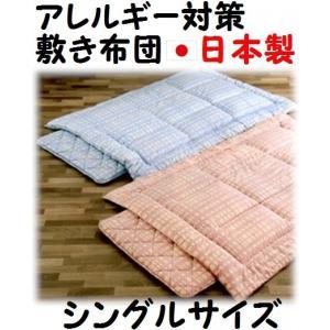 ダニアレルギーやハウスダスト対策に最適 敷き布団 シングルサイズ(100×210cm) 日本製|shiotafuton