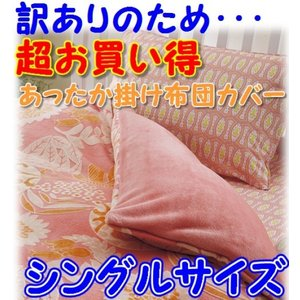 掛け布団カバー シングルサイズ (150×210cm) 日本製 あったかタイプ 訳あり商品(織傷)|shiotafuton