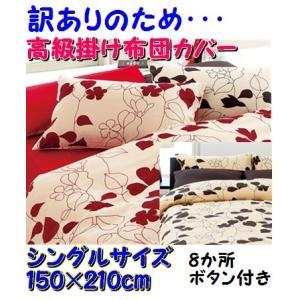 高級掛け布団カバー シングルサイズ 訳ありのためお安くなっています。訳ありとは織傷、染ムラのことでB...