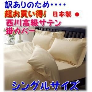 掛け布団サテンカバー シングルサイズ(150×210cm) 西川製で高品質サテン地でしなやかな触り心地 10か所ホックボタンタイプ 日本製 訳あり商品(織傷)|shiotafuton
