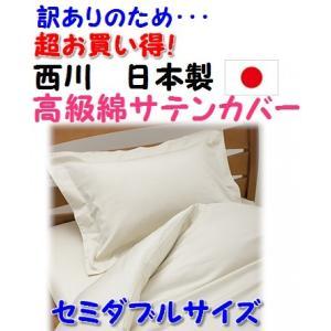掛け布団サテンカバー セミダブルサイズ(175×210cm) 西川製で高品質サテン地で|shiotafuton
