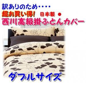 掛け布団カバー ダブルサイズ(190×210cm) 8か所ホックエステルボタンタイプ 訳あり商品(織傷) 綿100% 日本製の写真