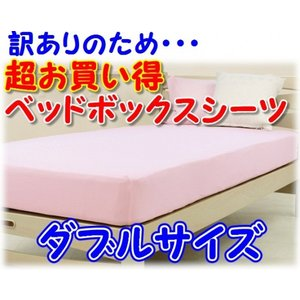 お買い得ベッドボックスシーツです。ダブルサイズに対応しています(140×200×30〜36cm)です...