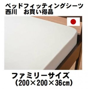西川ベッドシーツ(四方ゴム)ファミリーサイズ用 日本製 訳ありのためお買い得商品