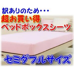 ベッドボックスシーツ セミダブル お買い得品です。少しの織傷で日本製のベッドボックスシーツがお安くな...
