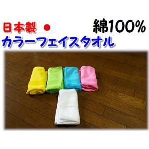 日本製 綿100% カラーフェイスタオル(86×34cm) 洗面台、お風呂のお供などに!|shiotafuton