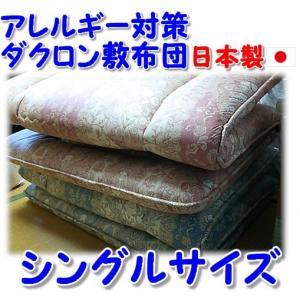 アレルギー対策ダクロン シングルサイズ敷き布団(100×210cm) ハウスダスト、ダニの原因になりません。 日本製|shiotafuton