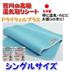 西川の高級湿気取りシート ドライウェルプラス シングルサイズ用 日本製従来の湿気取り製品は「シリカゲ...