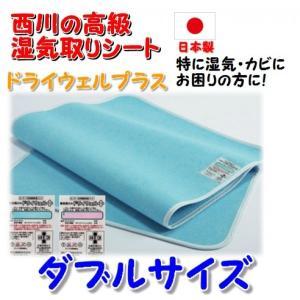 西川の高級湿気取りシート ドライウェルプラス ダブルサイズ用 日本製 手洗いもできます。 shiotafuton