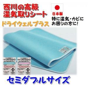 西川の高級湿気取りシート ドライウェルプラス セミダブルサイズ用 日本製 手洗いもできます。 shiotafuton