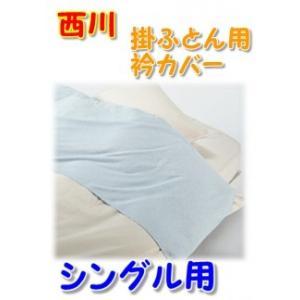 西川の衿カバー シングルサイズ用(150×50cm) ずれにくいクリップ付き 綿100%|shiotafuton