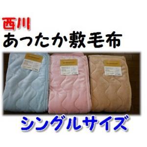 敷き毛布 シングルサイズ 西川製なので高品質|shiotafuton