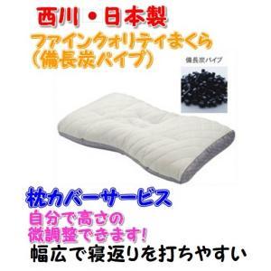 西川のファインクオリティ 備長炭パイプ ワイドサイズまくら カバーサービス 日本製 shiotafuton