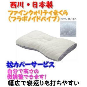 西川のファインクオリティ フラボノイドパイプ ワイドサイズまくら カバーサービス 日本製|shiotafuton
