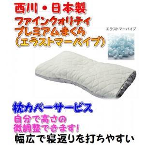 西川のファインクオリティプレミアム エラストマーパイプ ワイドサイズまくら カバーサービス 日本製|shiotafuton