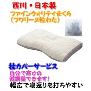 西川のファインクオリティ フワリーヌわた ワイドサイズまくら カバーサービス 日本製|shiotafuton