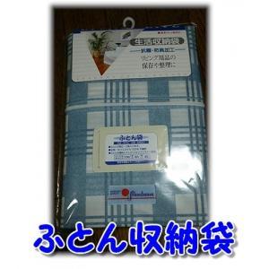 ふとん収納袋(100×65×45cm) 布団2〜3枚収納できます 防虫・防カビ・防臭加工|shiotafuton