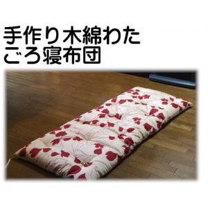 大人がお昼寝するのにちょうどいいごろ寝布団。リビングなどに最適です。木綿わたでできていてとてもいい寝...