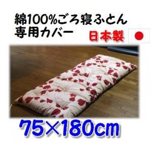 ごろ寝布団専用カバー 日本製 綿100%