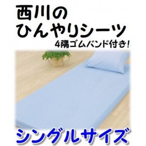 西川 ひんやりシーツ  シングルサイズ