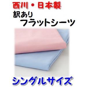 西川の綿100% 平シーツ(フラットシーツ) シングルサイズ用(150×250cm) 日本製 訳ありのためお買い得 の写真