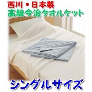 西川の高級今治タオルケット シングルサイズ(140×190cm)|shiotafuton