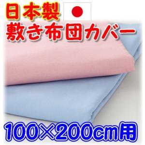 敷布団カバー 100×200cm用サイズ 綿100%/日本製 お買い得 ファスナー式|shiotafuton