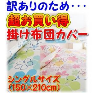 お買い得訳あり掛け布団カバーシングルサイズ(150×210cm)です。訳ありとは少しの織傷や染ムラで...