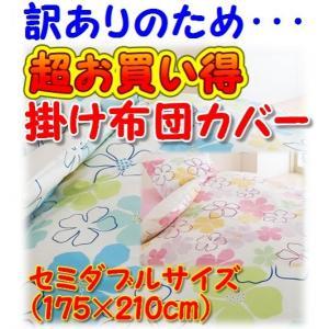 掛け布団カバー セミダブルサイズ(175×210cm) 綿100% 日本製 訳あり商品(織傷) |shiotafuton