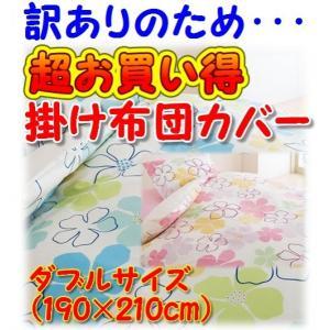 掛け布団カバー ダブルサイズ(190×210cm) 綿100% 日本製 訳あり商品(織傷) の写真