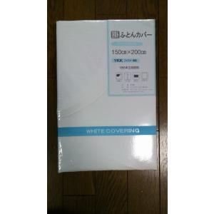 シングル(150×200cm)白掛カバー お買い得 |shiotafuton