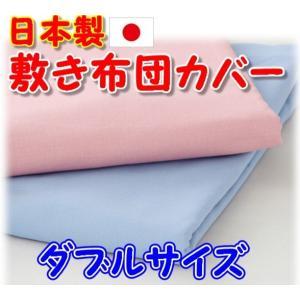 敷布団カバー 綿100% ダブルサイズ(140×210cm用) 綿100%/日本製 お買い得ファスナー式  |shiotafuton