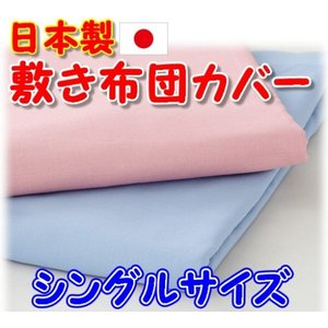 敷布団カバー シングルサイズ(100×210cm用) 綿100%/日本製 お買い得 ファスナー式|shiotafuton