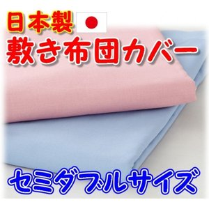 敷布団カバー セミダブルサイズ(120×210cm用) 綿100%/日本製 お買い得ファスナー式  |shiotafuton